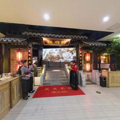 江南韵/太湖文化体验餐厅VR